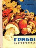 Грибы на Ставрополье.