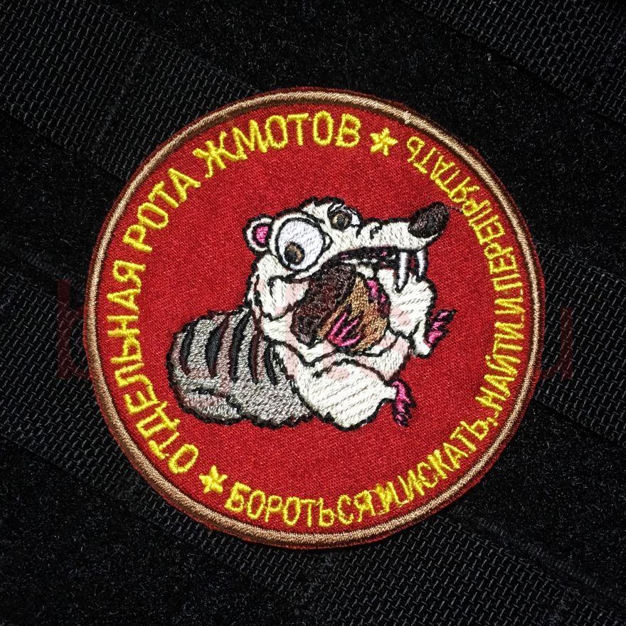 Шеврон Отдельная рота жмотов