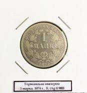 1 МАРКА ГЕРМАНИЯ 1874Г. B СЕРЕБРО 900
