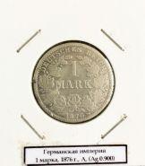1 МАРКА ГЕРМАНИЯ 1876Г. А СЕРЕБРО 900