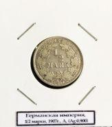 1/2 (ПОЛ) МАРКИ ГЕРМАНИЯ 1907Г. А СЕРЕБРО 900