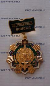Медаль Пограничные войска