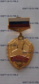 """Медаль """"Отличник погранслужбы"""""""