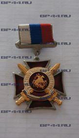 """Медаль """"Участник боевых действий"""""""