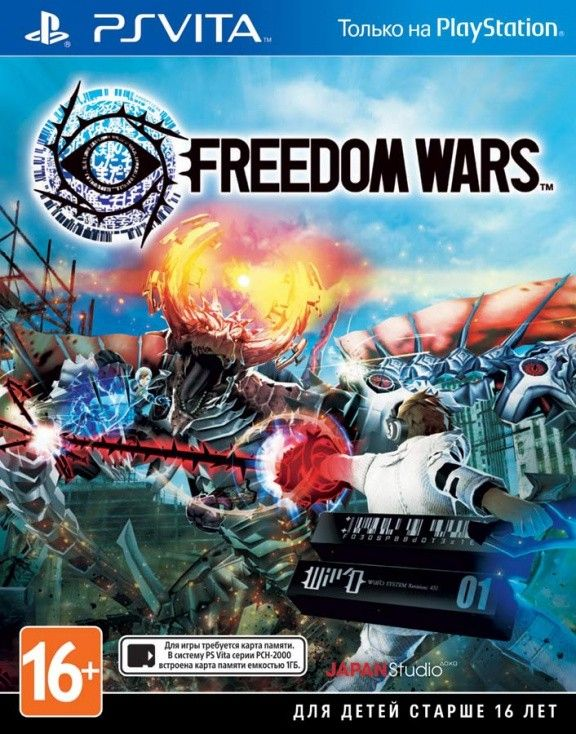 Игра Freedom Wars (PS VITA)