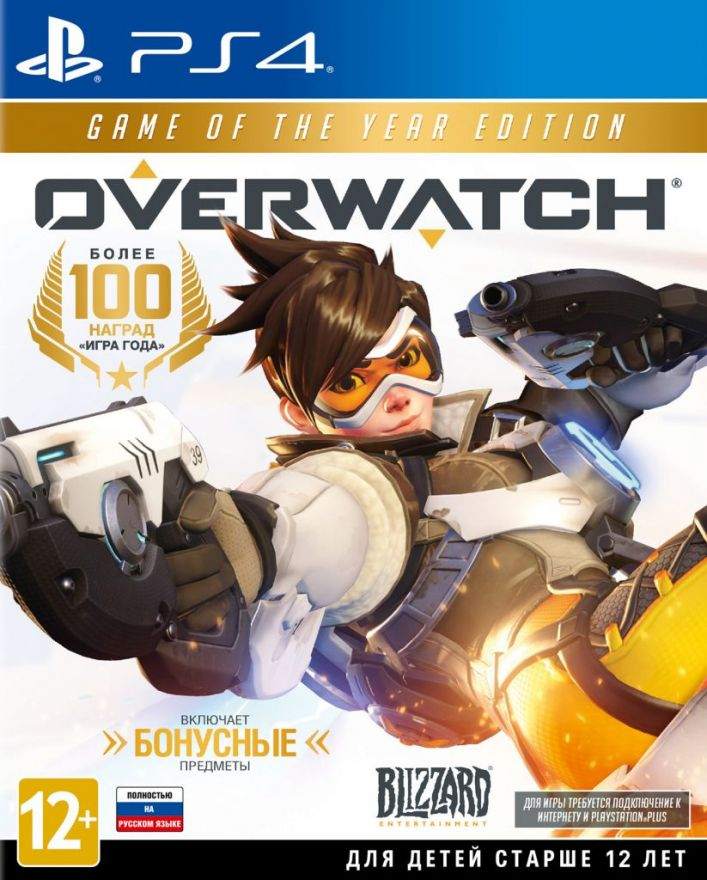 Игра Overwatch Game of The Year Edition (PS4, русская версия)