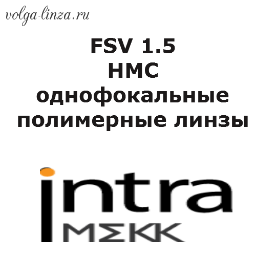 FSV 1.5 HMC-однофокальные полимерные линзы