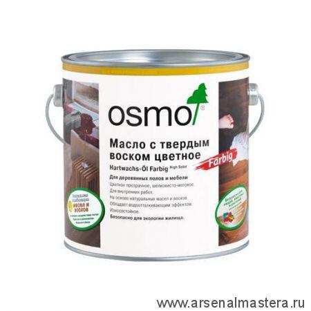Цветное масло с твердым воском Osmo Hartwachs-Ol Farbig слабо пигментированное 3067 светло-серое, 2,5л