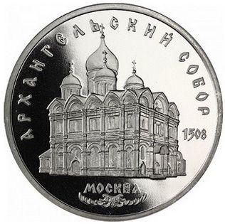 5 рублей 1991 Архангельский собор Московского Кремля Proof