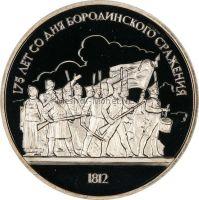 1 рубль 1987 175-летие Бородинского сражения (барельеф) Proof