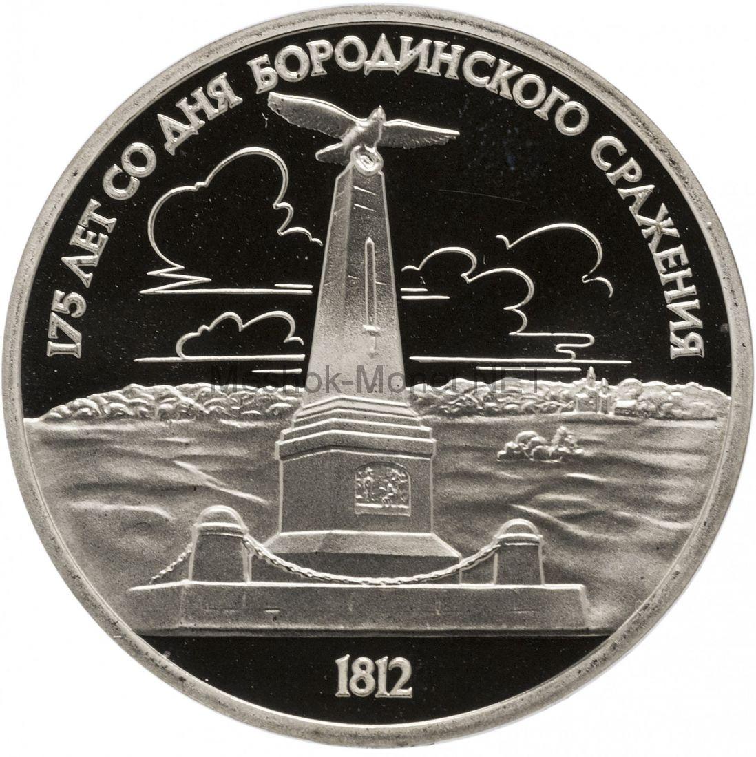 1 рубль 1987 175-летие Бородинского сражения (обелиск) Proof