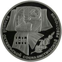 1 рубль 1987 70-летие Октябрьской Социалистической революции Proof