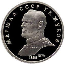 1 рубль 1990 Маршал Советского Союза Г.К. Жуков Proof