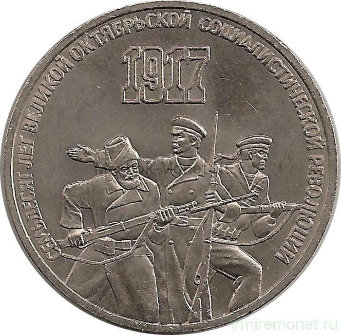 3 рубля 1987 70-летие Октябрьской Социалистической революции
