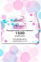 Pikinail, Подарочный сертификат на 1500 рублей