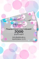 Pikinail, Подарочный сертификат на 3000 рублей