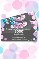 Pikinail, Подарочный сертификат на 5000 рублей