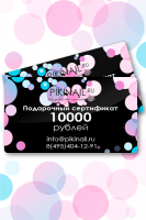 Pikinail, Подарочный сертификат на 10000 рублей