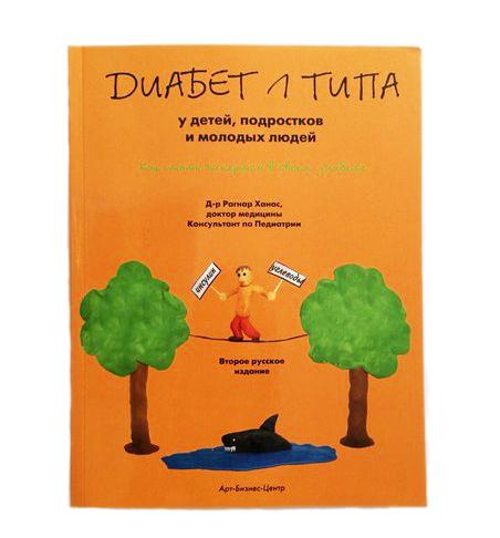 """""""Диабет 1-го типа у детей, подростков и молодых людей"""", Д-р Рагнар Ханас"""