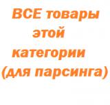 """""""Товары со ср годности меньше 6 мес СКИДКА ДО 70"""" Все товары для парсинга"""