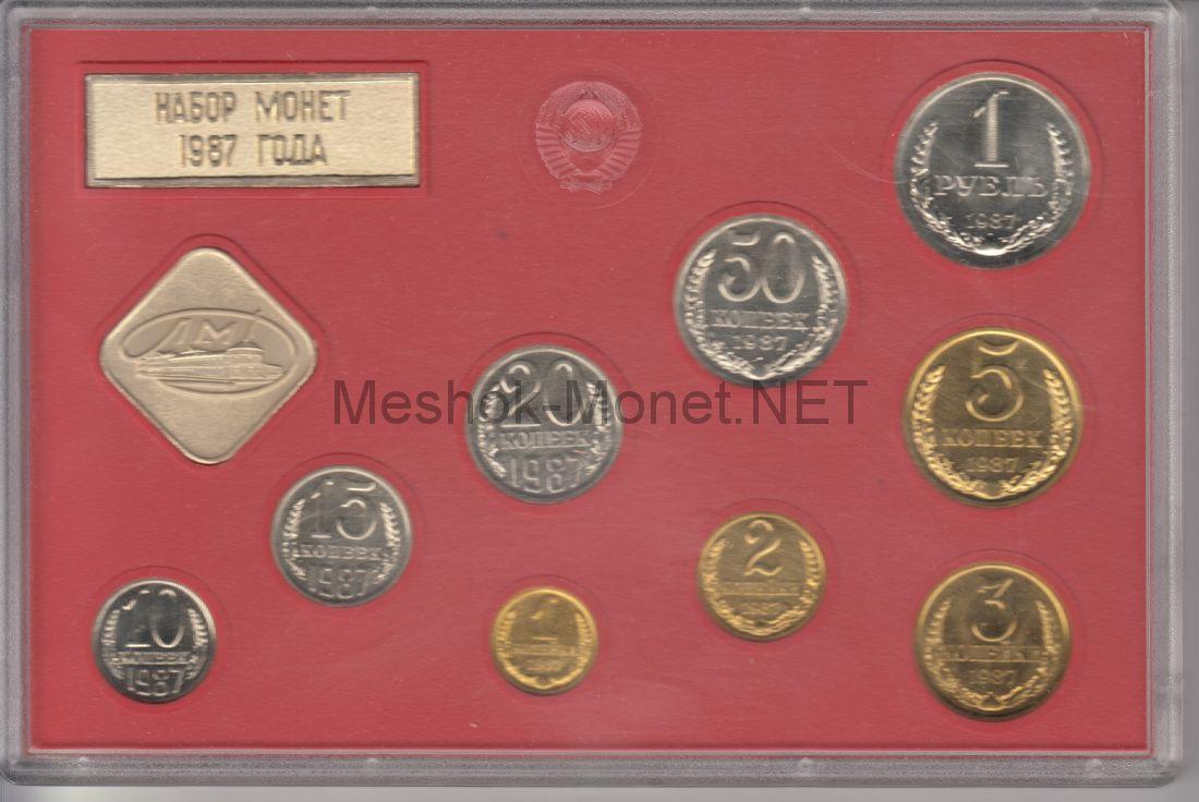 Годовой набор Госбанка СССР 1987 года ЛМД