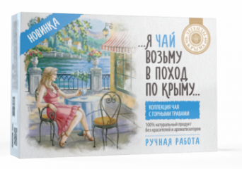 """Набор чая """"Я чай возьму в поход по Крыму"""""""