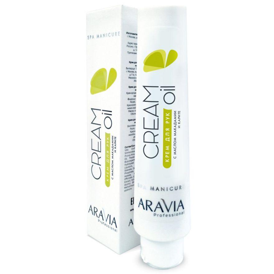 "ARAVIA Professional Крем для рук ""Cream Oil"" с маслом макадамии и карите, 100мл ."
