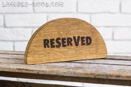 """Табличка на стол """"Резерв"""" Арт. 911"""