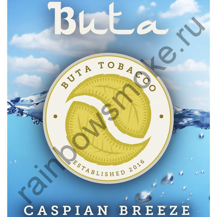 Buta 50 гр - Caspian Breeze (Каспийский бриз)