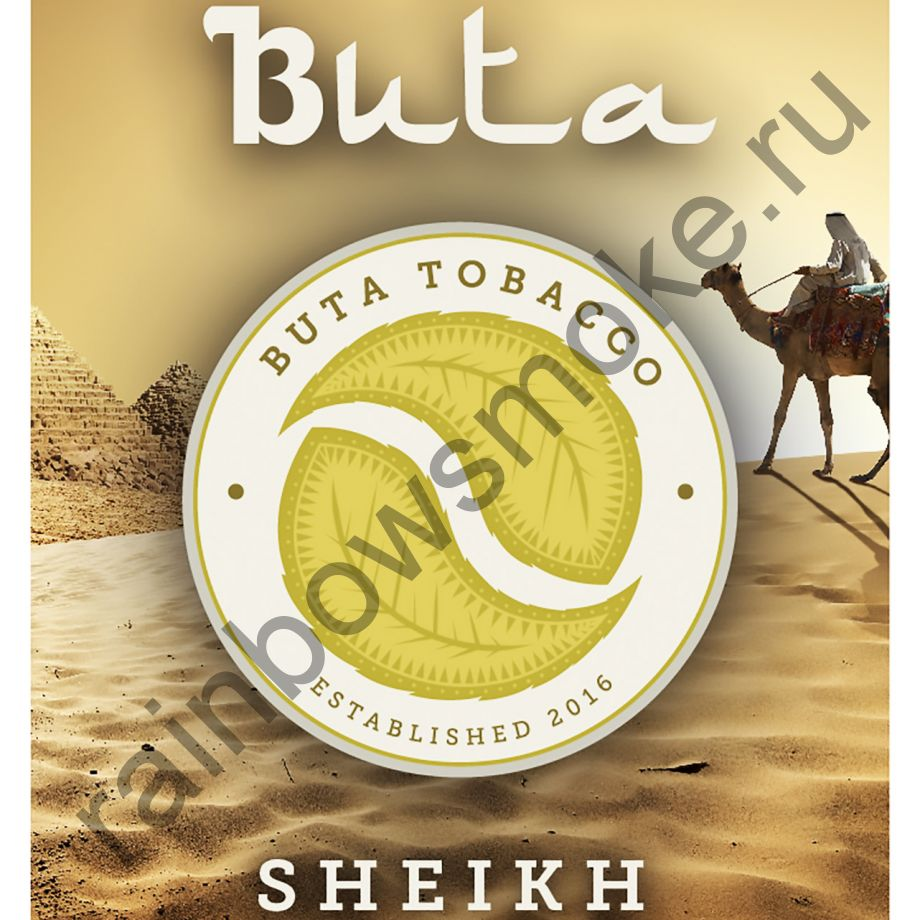 Buta 50 гр - Sheikh (Шейх)