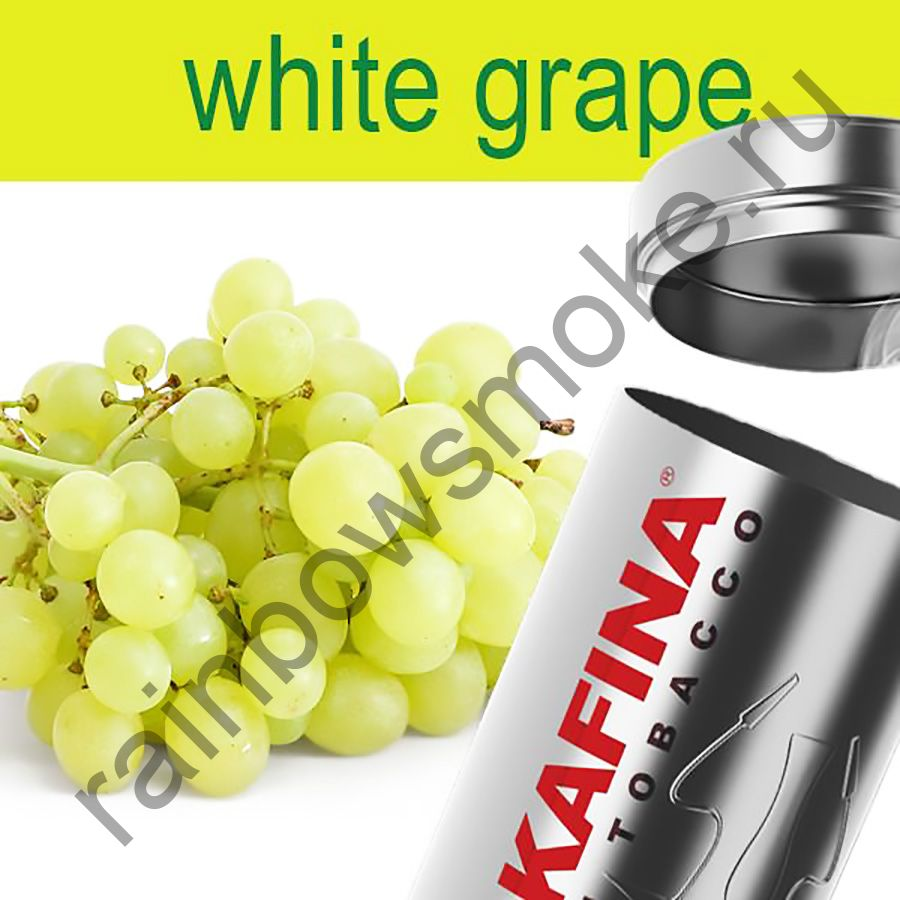 Hookafina Gold 250 гр - White Grape (Белый Виноград)