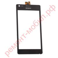 Тачскрин для Sony Xperia M ( C1905 / C2005 )