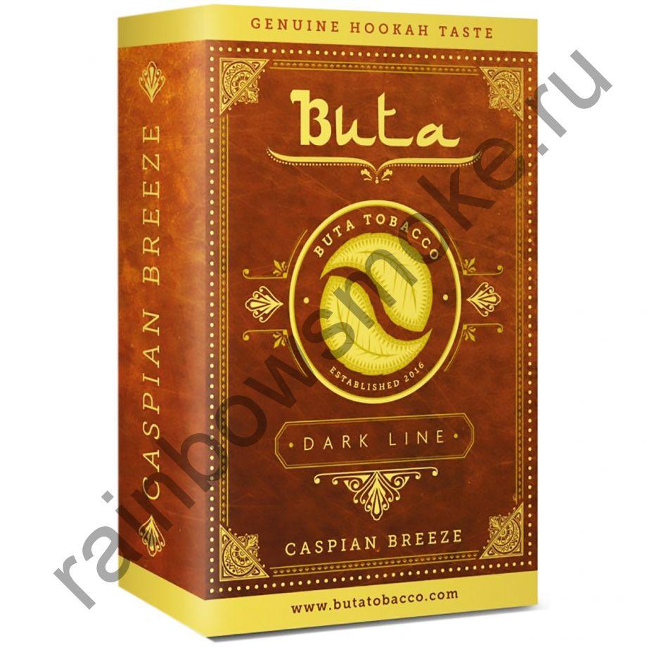 Buta Dark 50 гр - Caspian Breeze (Каспийский Бриз)
