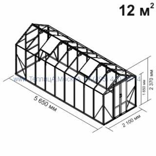 Стеклянная теплица Botanik Mini 12 кв.м алюминиевая, покрытие - монолитный поликарбонат Polygal 6 мм на крыше и 4 мм на стенках