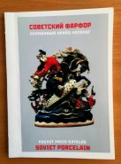 Каталог-прайс СОВЕТСКИЙ ФАРФОР