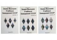 ЗНАКИ ВЫСШИХ УЧЕБНЫХ ЗАВЕДЕНИЙ СССР, 3 части