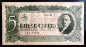 5 ЧЕРВОНЦЕВ 1937 ГОДА СССР. ХОРОШЕЕ СОСТОЯНИЕ
