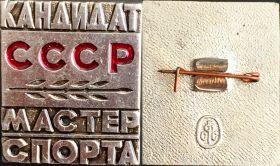 Значок СССР -  Кандидат СССР мастер спорта тяжелый спортзнак