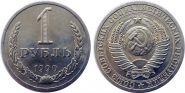 1 РУБЛЬ 1990 ГОДА, ШТЕМПЕЛЬНЫЙ, UNC