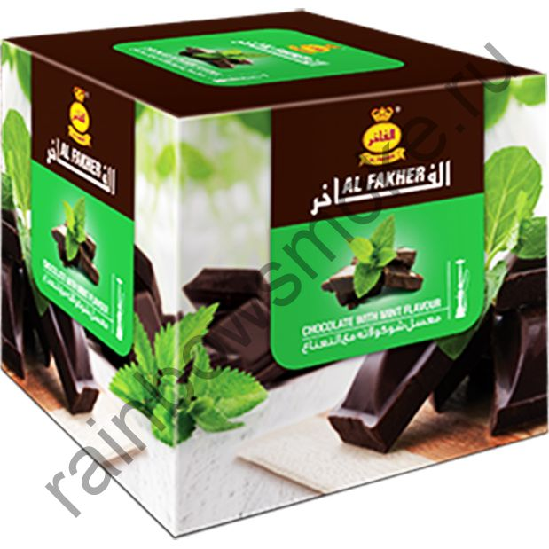Al Fakher 1 кг - Chocolate with Mint (Шоколад с мятой)