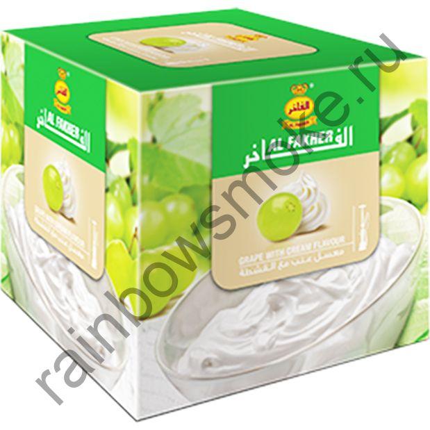 Al Fakher 1 кг - Grape with Cream (Виноград с кремом)