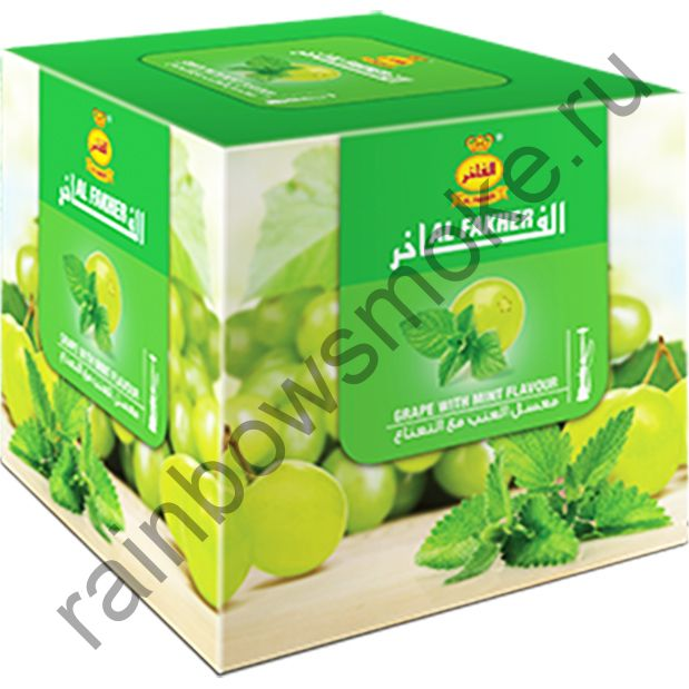 Al Fakher 1 кг - Grape with Mint (Виноград с мятой)