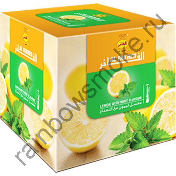 Al Fakher 1 кг - Lemon with Mint (Лимон с мятой)