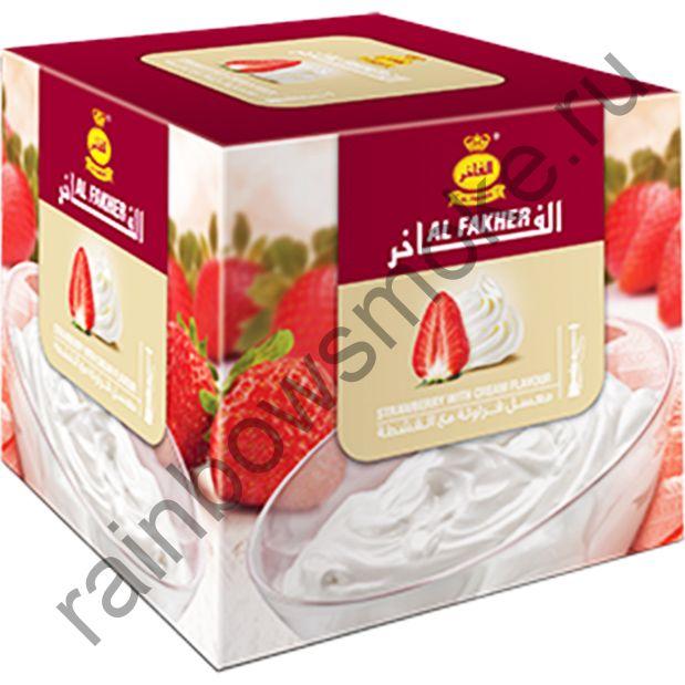 Al Fakher 1 кг - Strawberry with Cream (Клубника с кремом)