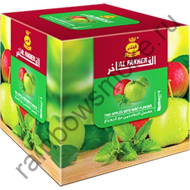 Al Fakher 1 кг - Two Apple with Mint (Два яблока с мятой)