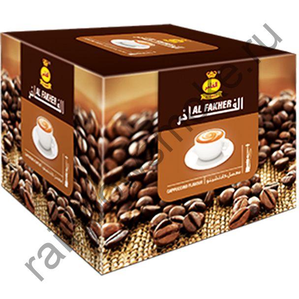 Al Fakher 250 гр - Cappucino (Каппучино)