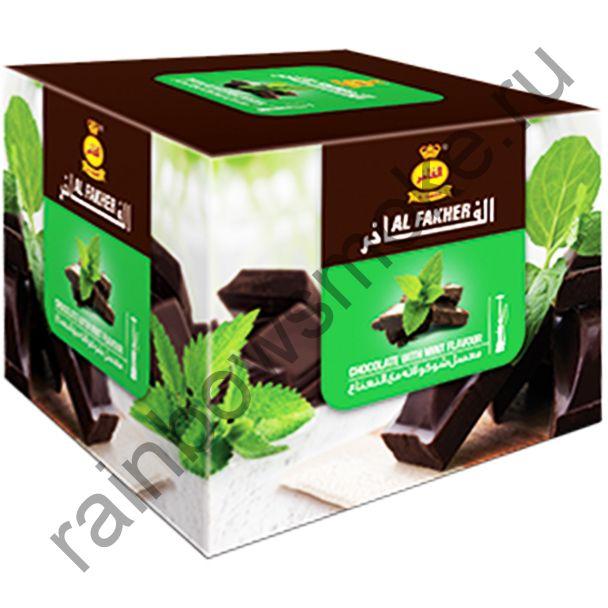Al Fakher 250 гр - Chocolate with Mint (Шоколад с мятой)