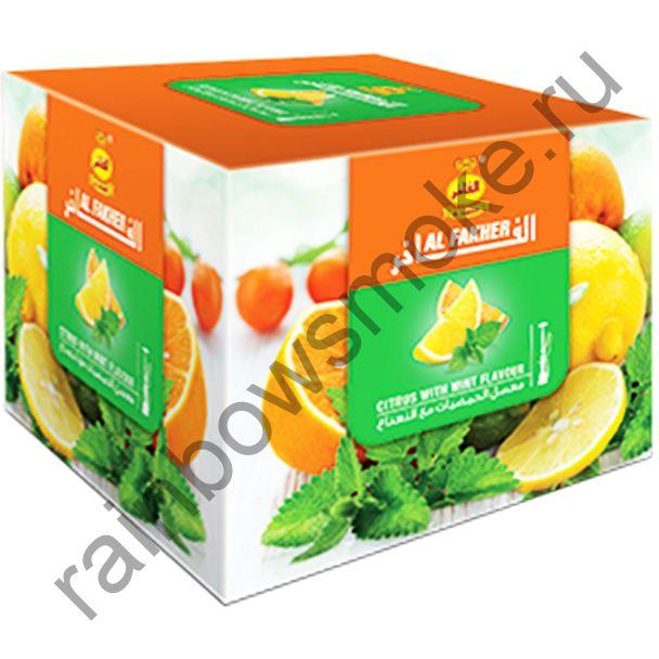 Al Fakher 250 гр - Citrus with Mint (Цитрус с мятой)