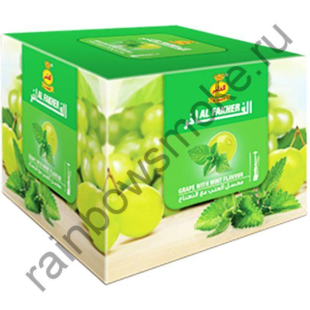 Al Fakher 250 гр - Grape with Mint (Виноград с мятой)