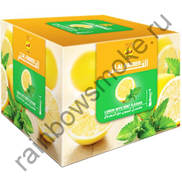 Al Fakher 250 гр - Lemon with Mint (Лимон с мятой)